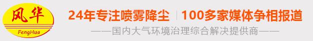 广东风华环保设备股份有限公司