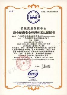 职业健康安全管理体系认证证书1