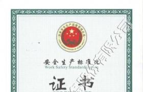 安全生产标准