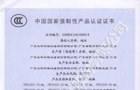 风送式喷雾机3C认证证书