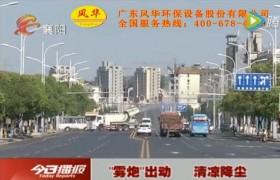 襄阳市新闻报道