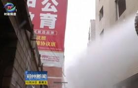 郑州市新闻报道
