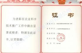 风送式农业技术推广奖