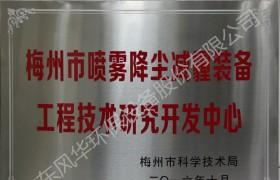 梅州市喷雾降尘减霾装备工程技术研究开发中心