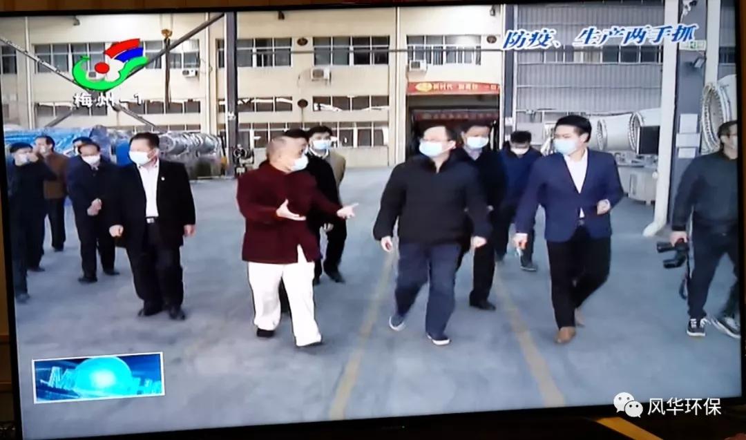寒冬过后是新春!梅州市委书记陈敏深入风华环保考察疫情防控、复工复产