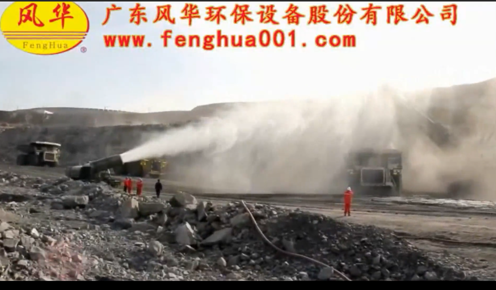 风华雾炮车应用于新疆神华露天大型矿区降尘