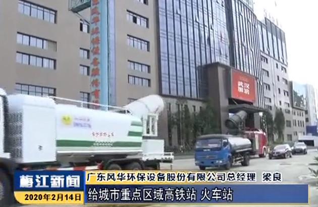 梅州市梅江凯发体育app报道