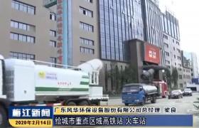 梅州市梅江新闻报道