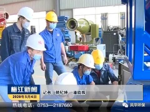 致敬勞動者 風華環保工程師:腳踏實地干出不平凡事業