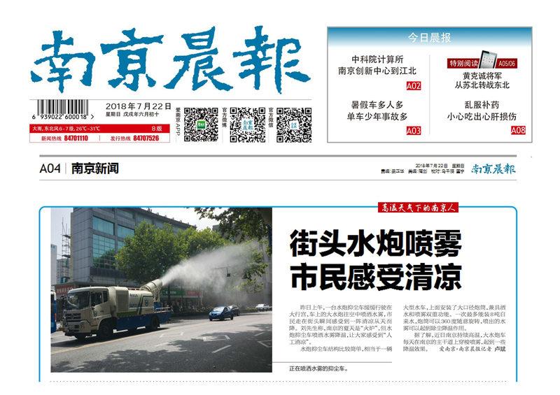 南京晨报-街头水炮喷雾,市民感受清凉(2018